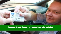 استخراج رخصة قيادة سعودية بدون اختبار