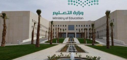 الجامعات المعترف بها في السعودية