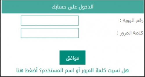 تسجيل دخول حسابي بنك التسليف برقم الهوية