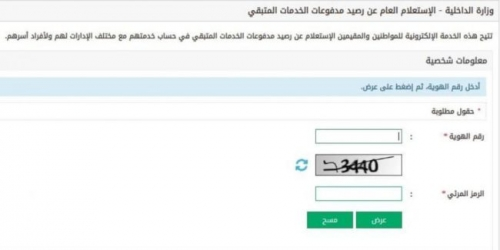 كفيل منقط مدينة استعلام عن معاملة زواج في وزارة الداخلية Saulnaymazerolles Com