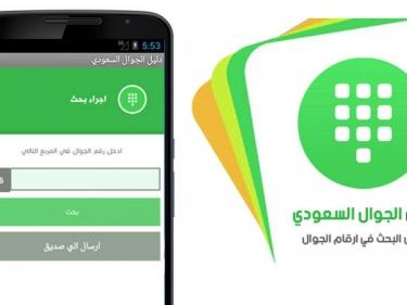 كيفية معرفة رقم المتصل اون لاين السعودية