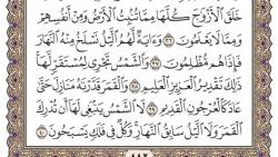تفسير حلم قراءة أحد الأشخاص سورة يس على الرائي في المنام
