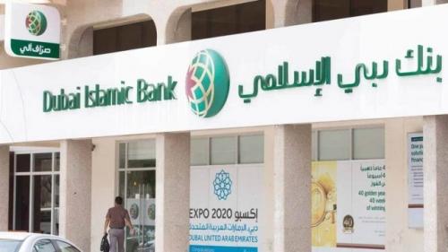 تفسير حلم الخروج من البنك في المنام