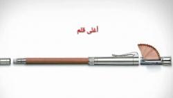 تفسير حلم كسر القلم وإغلاقه في المنام