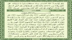 تفسير حلم آيات الوحيد في سورة يس في المنام