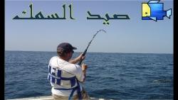 تفسير رؤية صيد السمك بالشبكة في المنام
