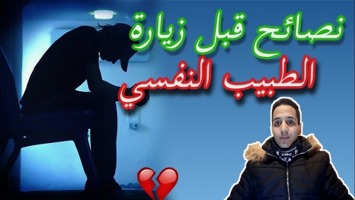 الدكتورة ميراي فرنسيس طبيب نفسي بالسعودية