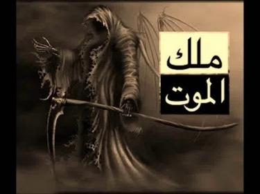 تفسير رؤية ملك الموت في المنام