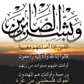 عظم الله أجركم وأحسن الله عزاكم والهمكم الصبر والسلوان