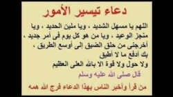 دعاء الفجر في رمضان