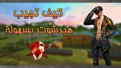 زخرفة اسماء فري فاير بالعربية