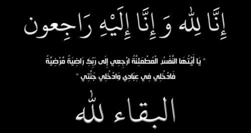 Alaa Mubarak On Twitter البقاء لله