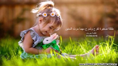 تفسير حلم طفلة صغيرة جميلة للعزباء في المنام