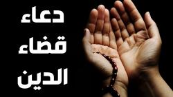 دعاء قضاء الدين حديث صحيح