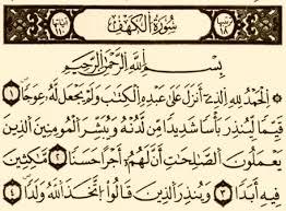 فضل قراءة سورة الكهف في يوم الجمعة
