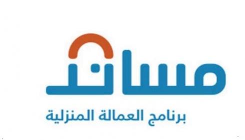 طريقة الاستقدام للعمالة المنزلية بالسعودية