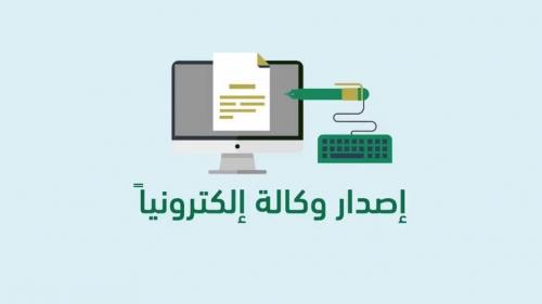 كيفية عمل وكالة الكترونية لشخص