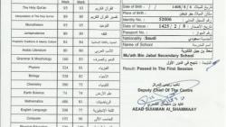 استخراج شهادة الثانوية العامة الكترونيا بالسعودية