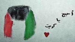 كلمات في حب الكويت