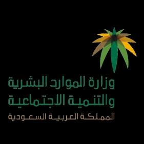 صندوق الموارد البشرية السعودي
