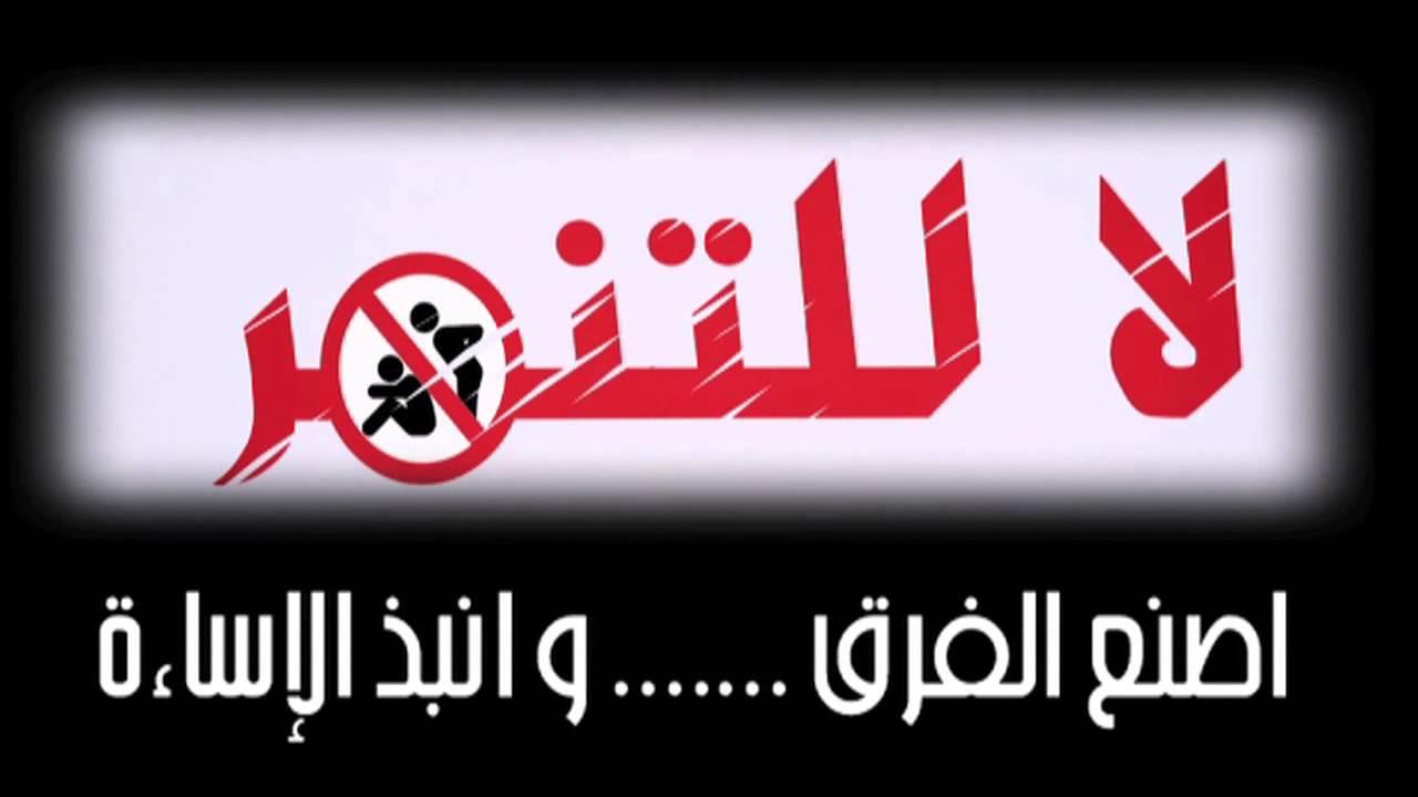 صور حملة ضد التنمر برعاية 9