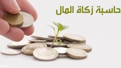 كيفية حساب زكاة المال على شهادات الاستثمار