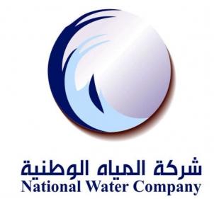 طلب صهريج ماء من شركة المياه الوطنية