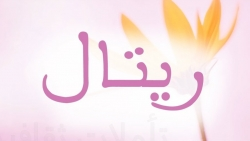 اسماء بنات شيوخ قطر