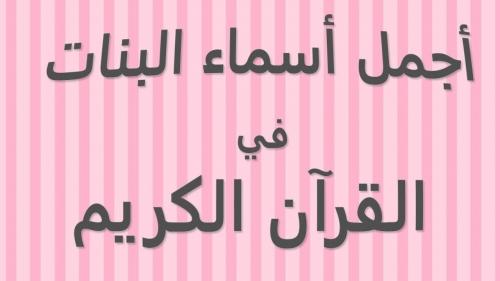 أسماء بنات بحرف الراء تركية