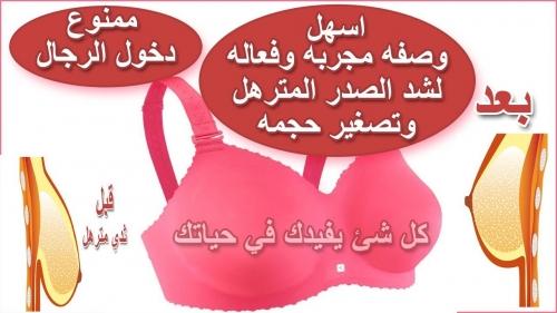 وصفة الزنجبيل لتصغير الثدي