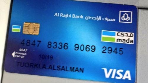 تغيير الرقم السري لبطاقة مدى الراجحي