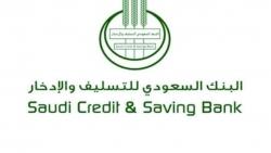 الاستعلام عن إسقاط قروض بنك التسليف 1442 بالهوية