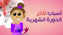 علاج تأخر الدورة الشهرية بدون حمل