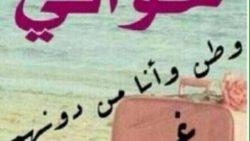 كلام حزين عن الأخ المتوفي تويتر