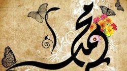 عبارات عن الرسول صلى الله عليه وسلم قصيره